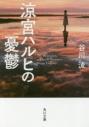 【小説】涼宮ハルヒの憂鬱の画像