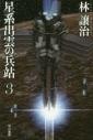 【小説】星系出雲の兵站(3)の画像