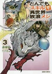【コミック】とんでもスキルで異世界放浪メシ(3)
