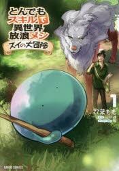 【コミック】とんでもスキルで異世界放浪メシ スイの大冒険(1)