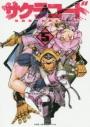 【コミック】サクラコード(5)の画像