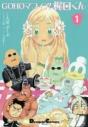 【コミック】GOHOマフィア! 梶田くん(1)の画像