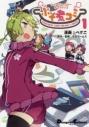 【コミック】ファンタシースターオンライン2 ぷそ煮コミ(1)の画像
