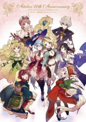【画集】アトリエシリーズ20周年記念 公式ビジュアルコレクション