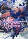 【小説】<Infinite Dendrogram>-インフィニット・デンドログラム- 9.双姫乱舞の画像