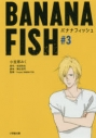 【小説】BANANA FISH #3の画像
