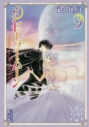 【コミック】美少女戦士セーラームーン(9) 武内直子文庫コレクションの画像