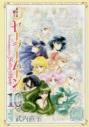 【コミック】美少女戦士セーラームーン(10) 武内直子文庫コレクションの画像