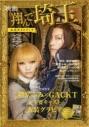 【その他(書籍)】映画『翔んで埼玉』公式ガイドブックの画像