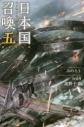 【小説】日本国召喚 五 新世界大戦の画像