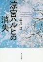 【小説】涼宮ハルヒの消失の画像