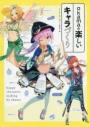 【その他(書籍)】okamaの楽しいキャラづくりの画像