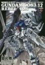 【コミック】機動戦士ガンダム0083 REBELLION(12)の画像