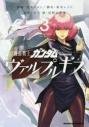 【コミック】機動戦士ガンダム ヴァルプルギス(3)の画像