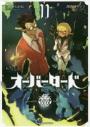 【コミック】オーバーロード(11)の画像
