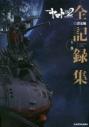 【設定原画集】宇宙戦艦ヤマト2202 愛の戦士たち -全記録集- 設定編 COMPLETE WORKS(上)の画像