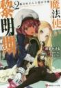 【小説】魔法使い黎明期(2) 魔力屋さんと恋の予感の画像