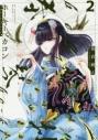【コミック】ホーキーベカコン(2)の画像