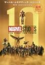 【画集】マーベル・シネマティック・ユニバース 10th anniversary 公式コレクターズエディションの画像