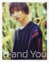 【写真集】植田圭輔写真集 U and Youの画像