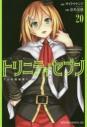【コミック】トリニティセブン 7人の魔書使い(20)の画像
