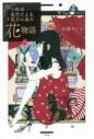 【小説】これは花子による花子の為の花物語の画像