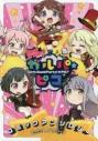 【コミック】BanG Dream! ガルパ☆ピコ コミックアンソロジーの画像