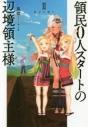 【小説】領民0人スタートの辺境領主様II 双子の祈りの画像