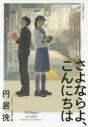 【小説】さよならよ、こんにちはの画像