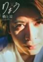 【写真集】横山涼 写真集『りょう』の画像