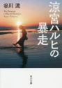【小説】涼宮ハルヒの暴走の画像