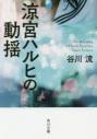 【小説】涼宮ハルヒの動揺の画像