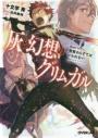【小説】灰と幻想のグリムガル level.14+ 相変わらずではいられないの画像