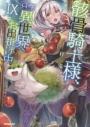 【小説】骸骨騎士様、只今異世界へお出掛け中(9)の画像