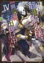 【コミック】骸骨騎士様、只今異世界へお出掛け中 IVの画像