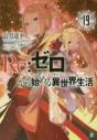 【小説】Re:ゼロから始める異世界生活(19)の画像