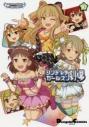 【コミック】アイドルマスター シンデレラガールズ シンデレラガールズ劇場(10)の画像
