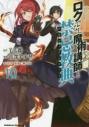 【コミック】ロクでなし魔術講師と禁忌教典(10)の画像