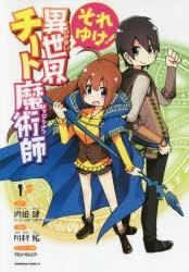 【コミック】それゆけ! 異世界チート魔術師(1)