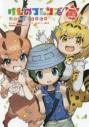 【コミック】けものフレンズ コミックアラカルト ジャパリパーク編 その4の画像