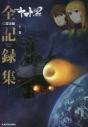 【設定原画集】宇宙戦艦ヤマト2202 愛の戦士たち -全記録集- 設定編 COMPLETE WORKS(下)の画像