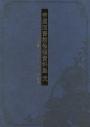 【その他(書籍)】帝國図書館極秘資料集 弐 -文豪とアルケミスト活動録-の画像