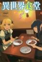 【小説】異世界食堂(5)の画像
