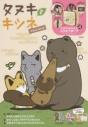 【ムック】タヌキとキツネ なかよしbookの画像