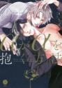 【コミック】αがαを抱く方法の画像