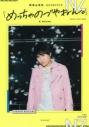 【写真集】野津山幸宏 1stフォトブック「めっちゃのづやねん。」の画像