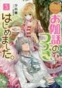 【小説】なんちゃってシンデレラ 王国騒乱編 お伽話のつづき、はじめました。(3)の画像
