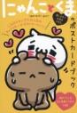【その他(書籍)】愛しすぎて大好きすぎる。にゃんことくまのポストカードブックの画像