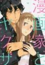 【コミック】漫画家とヤクザ(4)の画像
