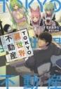 【小説】TOKYO異世界不動産の画像